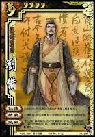 Liu Bei 3