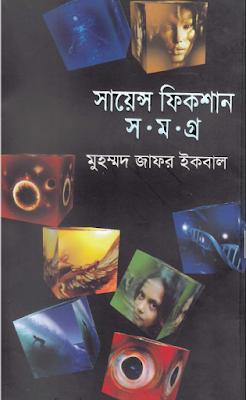 সায়েন্স ফিকশন সমগ্র ০৫ - মুহম্মদ জাফর ইকবাল