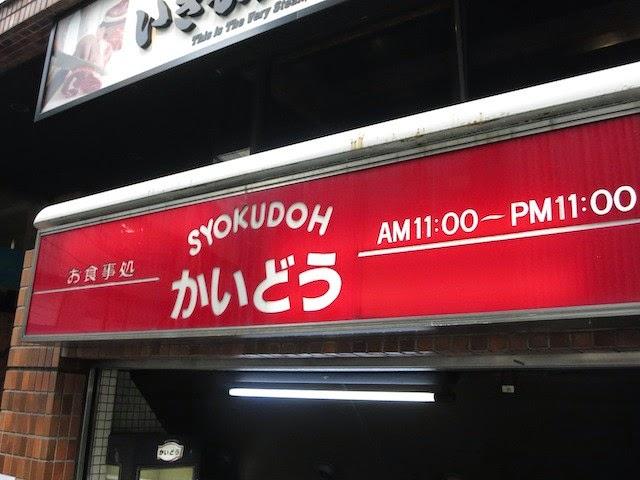 渋谷の食事処「食堂かいどう」さんの赤い看板