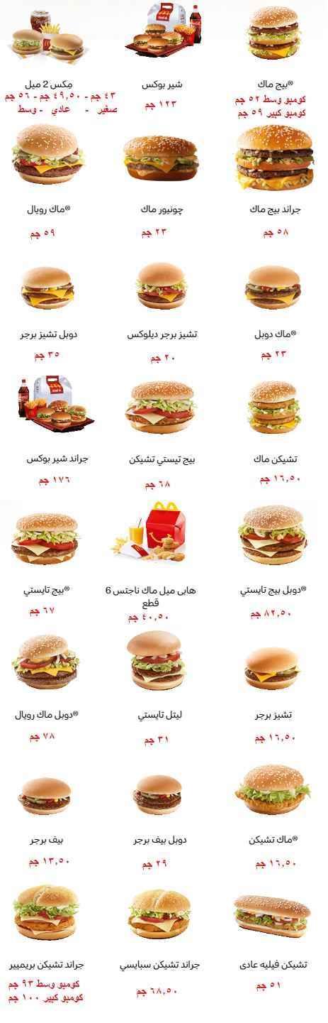 اسعار منيو ماكدونالدز Mcdonalds مصر 2021 رقم الدليفري والتوصيل ماك فكرة دوت كوم