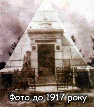 Пирамида Закревских Березовая Рудка, InGreen