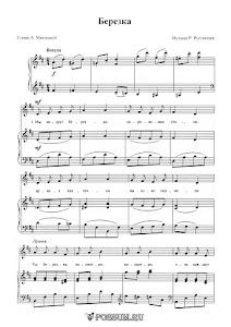 """Песня """"Берёзка"""" Р. Рустамова ноты:"""