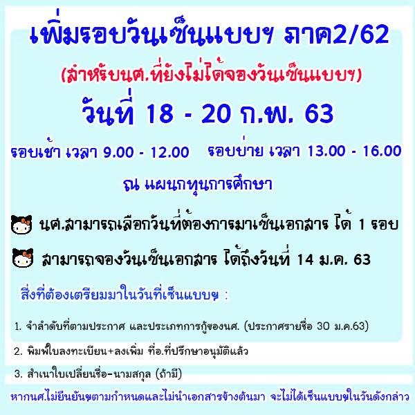 https://sites.google.com/a/sau.ac.th/scholarship2/pheim-rxb-wan-sen-baeb