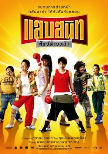 Noodle Boxer แสบสนิทศิษย์ส่ายหน้า HD [พากย์ไทย]