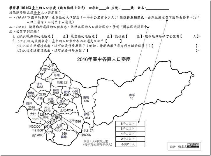 學習單104203臺中的人口密度B4_01