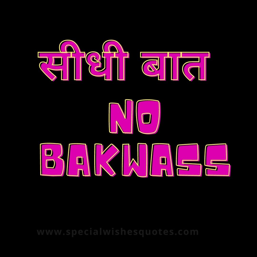 seedhi baat no bakwass whatsapp dp