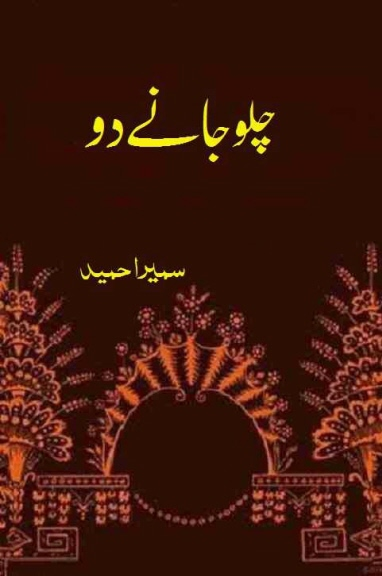 Chaloo Jaane Do is a very well written complex script novel by Sumaira Hameed which depicts normal emotions and behaviour of human like love hate greed power and fear , Sumaira Hameed is a very famous and popular specialy among female readers