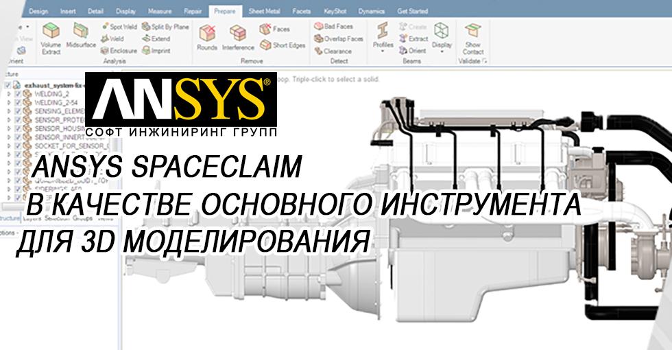 Компания Billet Designs использует ANSYS SpaceClaim в качестве основного инструмента для 3D моделирования