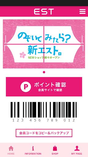 エストメンバーズアプリ
