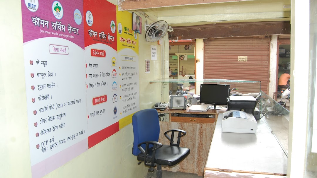 Binda PD CSC center - Association Or Organisation in Muzaffarpur