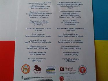 Інститут Івана Франка є співорганізатором Міжнародної наукової конференції УКРАЇНСЬКА І ПОЛЬСЬКА ПОЛІТИЧНА ЕМІГРАЦІЯ ХХ СТОЛІТТЯ: ТРАДИЦІЇ – ОСОБИСТОСТІ – ІДЕЇ – РИТОРИКА