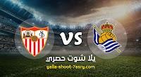 نتيجة مباراة ريال سوسيداد واشبيلية اليوم 16-07-2020 الدوري الاسباني