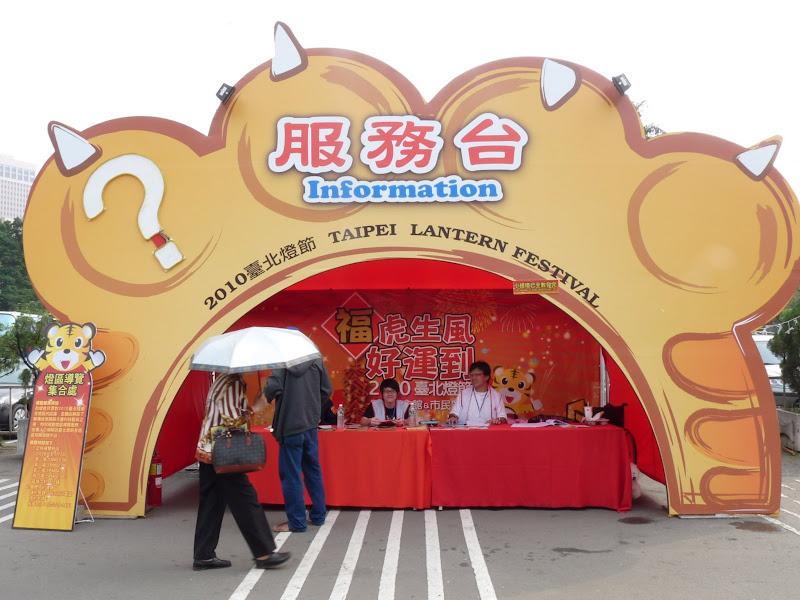Taiwan .Taipei Lantern Festival - P1150728.JPG