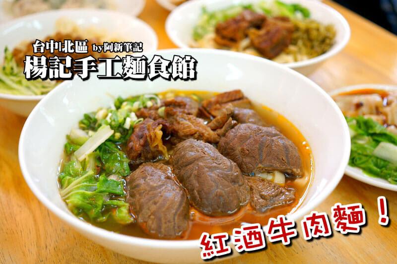 台中北區牛肉麵,楊記手工麵食館