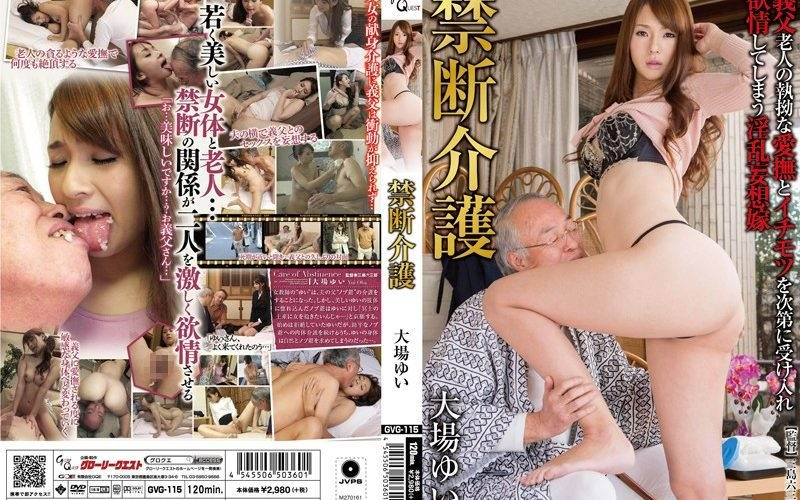 GVG-115 Forbidden Care Ooba Yui