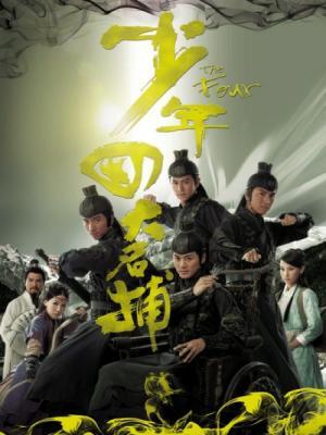 Thiếu Niên Tứ Đại Danh Bổ - The Four (2008)