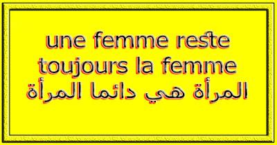 une femme reste toujours la femme المرأة هي دائما المرأة
