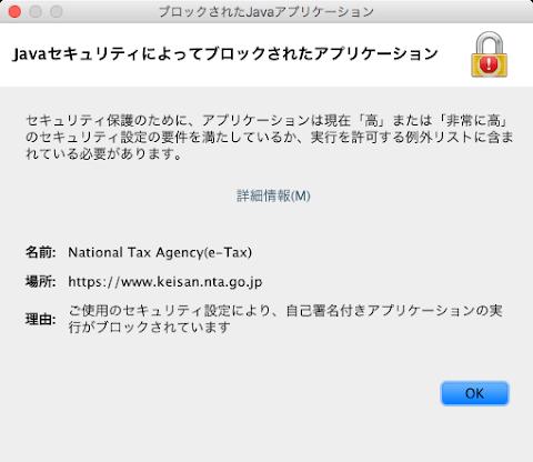 Javaセキュリティによってブロックされたアプリケーション