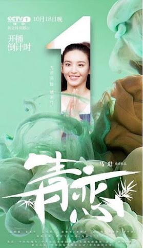 Green Love China Drama