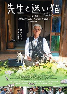 [MOVIES] 先生と迷い猫 / Teacher And Stray Cat (2015)
