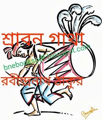 শ্রাবন গাথা - রবীন্দ্রনাথ ঠাকুর