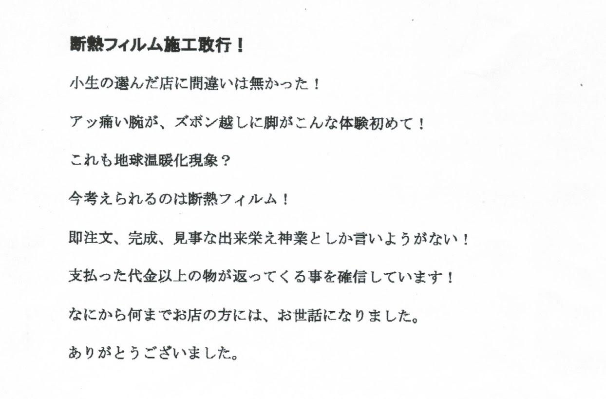 ビーパックスへのクチコミ/お客様の声:松浦 様(滋賀県彦根市)/VW ゴルフGTIカブリオレ