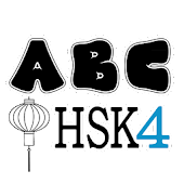 HSK 4 - ABC Chinese Android APK Download Free By ABCstudio