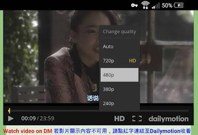 部分Dailymotion影片在電腦上低畫質 無法調整畫質 暫時的解決方法