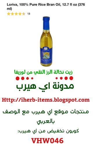 زيت نخالة الرز النقي من لوريفا ✨. فوائده : Loriva, 100% Pure Rice Bran Oil, 12.7 fl oz (376 ml)