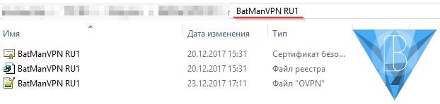 Файлы для импорта в OpenVPN