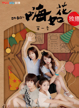 Hi, Flower (Ugly Girl Hai Ru Hua) China Web Drama