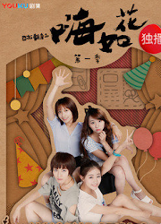 Hi, Flower (Ugly Girl Hai Ru Hua) China Web Drama
