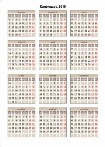 календарь с номерами недель на 2018 год