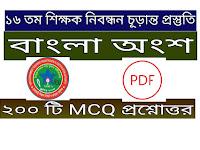 ১৬ তম শিক্ষক নিবন্ধন চূড়ান্ত প্রস্তুতি জন্য   ২০০ টি MCQ বাংলা প্রশ্নোত্তর - PDF