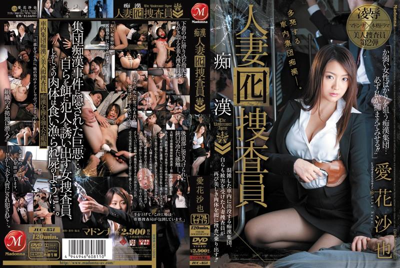 JUC-851 Aika Saya Humiliation Married Woman