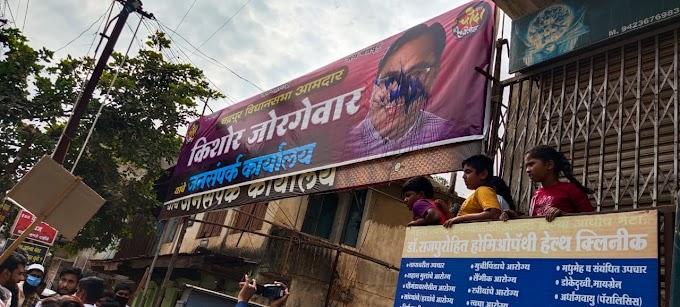 आमदार किशोर जोरगेवार  यांच्या कार्यालयावर समाजवादी पार्टीचा मोर्चा! Chandrapur