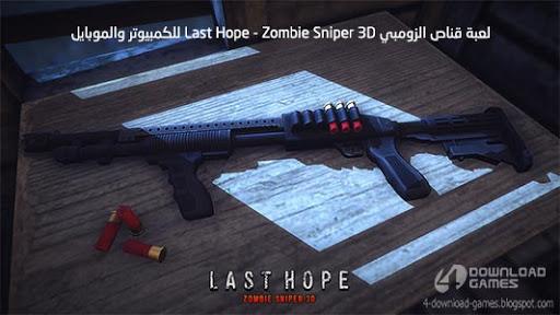 لعبة قناص الزومبي Zombie Sniper 3D