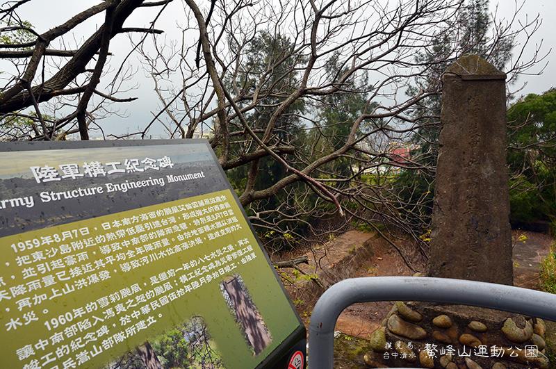 鰲峰山運動公園構工紀念碑