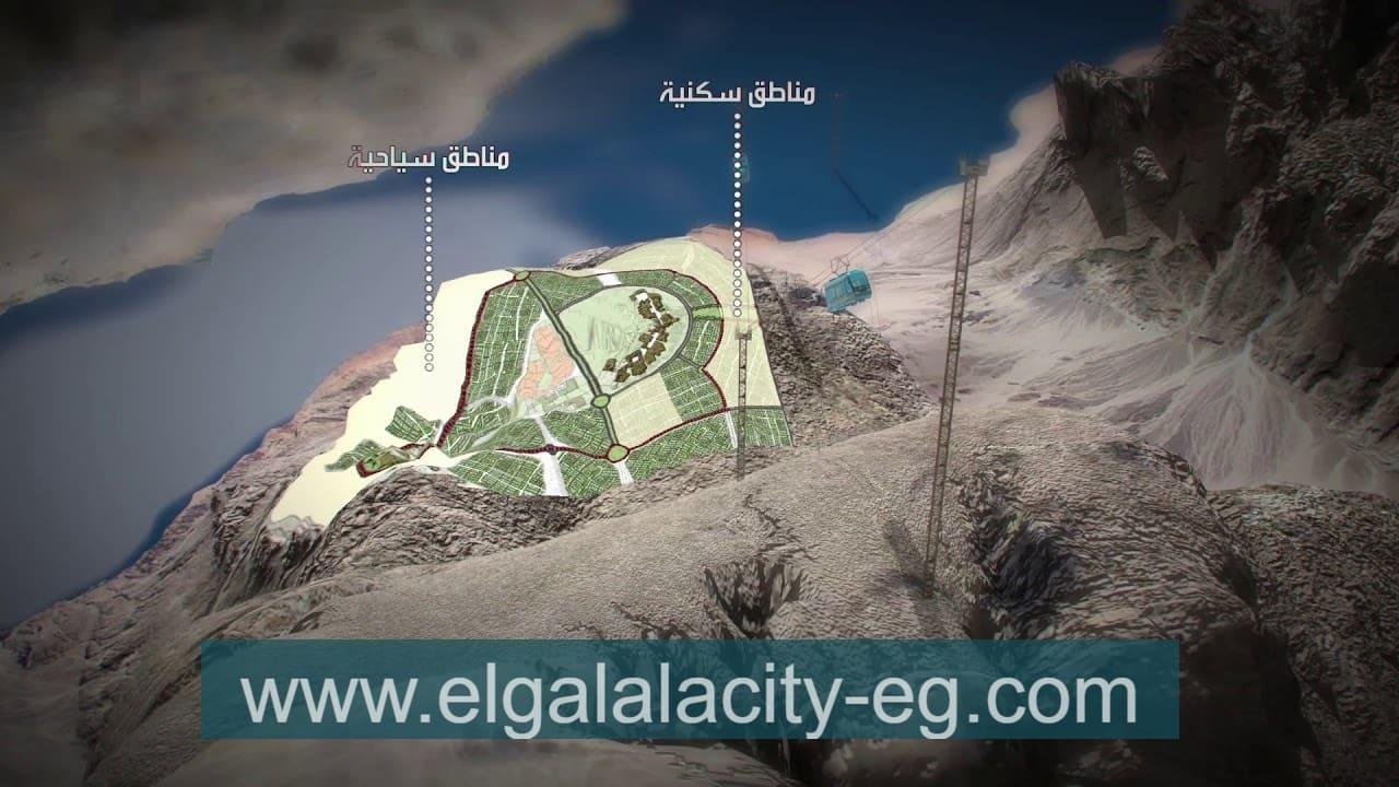 اين تقع مدينة الجلالة الجديدة   خريطة طريق هضبة الجلالة