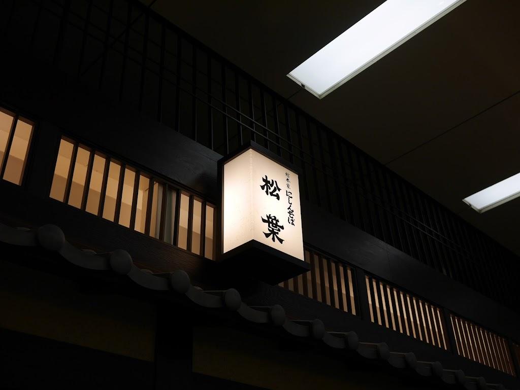 京都のにしんそば_松葉_看板