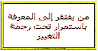 - من يفتقر إلى المعرفة باستمرار تحت رحمة التغيير.