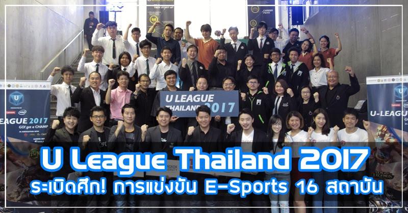 [U League Thailand 2017] 16 สถาบันกับการแข่งขัน E-Sports ระดับอุดมศึกษา