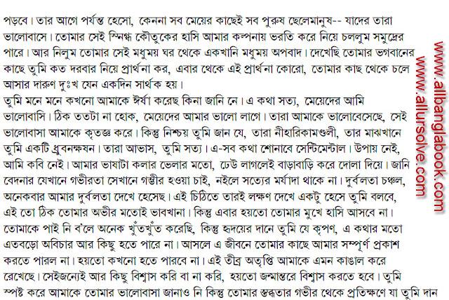 Rabindranath Tagore Choto Golpo Pdf