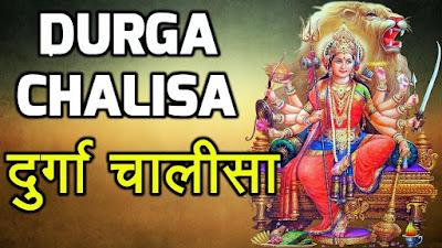 Durga Chalisa Lyrics in Hindi    Durga Chalisa PDF Download