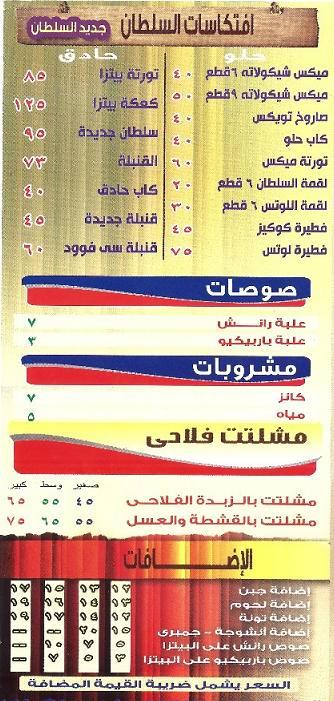 منيو بيتزا السلطان 1
