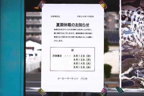 夏季休業:コーヒーマーケット・バンカ野田店(岡山市北区野田)