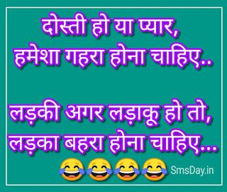 hindi Funny Shayari