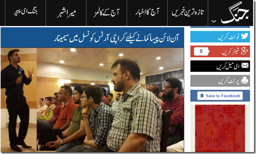 "JANG NEWS On ""Bloggers Community Conference"""
