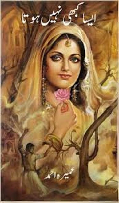 Aisa Kabhi Nahi Hota Complete Novel By Umera Ahmed
