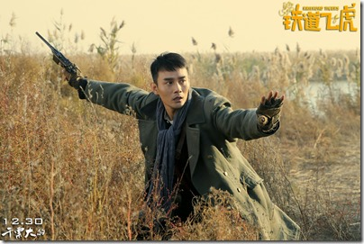 Railroad Tiger 鐵道飛虎 - Wangkai 王凱 - 范川 05